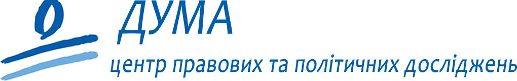 Громадський центр «ДУМА»