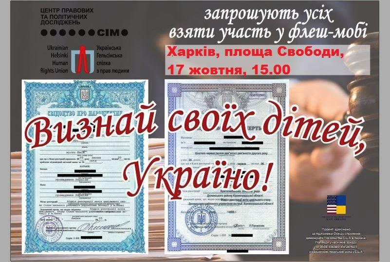 Флешмоб «Визнай своїх дітей, Україно!»