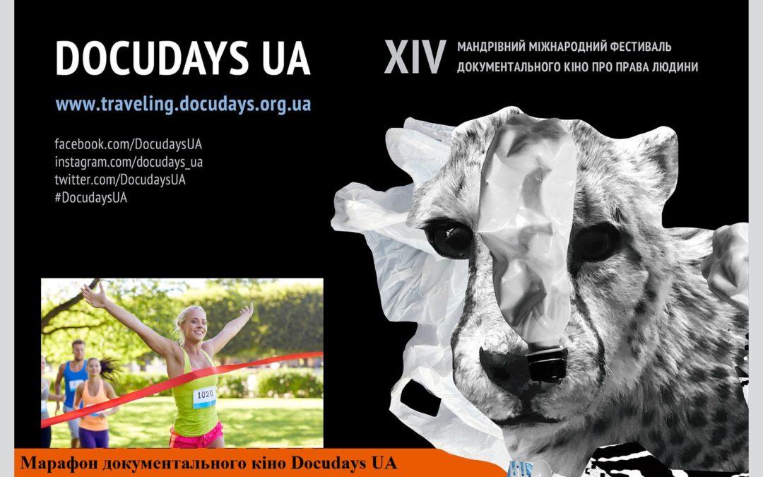 Запрошуємо на Марафон документального кіно Docudays UA за підтримки «Карітас Харків»