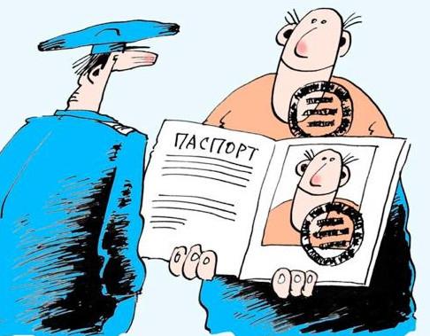 Пред'явіть ваші документи!