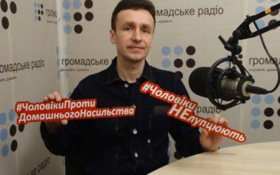 Чоловіки не лупцюють: в Україні правозахисники вчать чоловіків не бити жінок та дітей