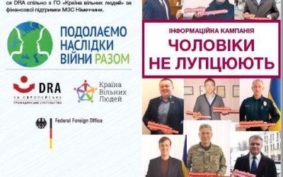Інформаційний буклет «Чоловіки НЕ лупцюють»