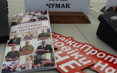 Інформаційну кампанію «Чоловіки НЕ лупцюють» представлено на рівні Харківської області