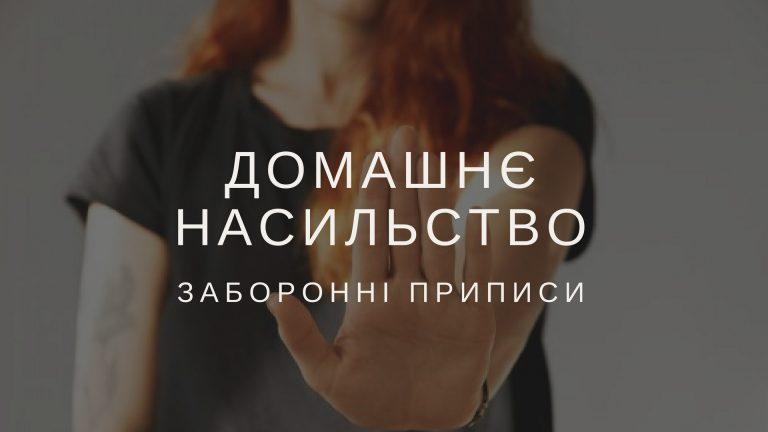 Наскільки терміново запрацює в Україні терміновий заборонний припис?