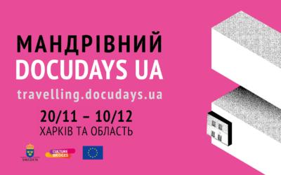 У День Гідності та Свободи на Харківщині відкриється XV Мандрівний фестиваль документального кіно про права людини Docudays UA