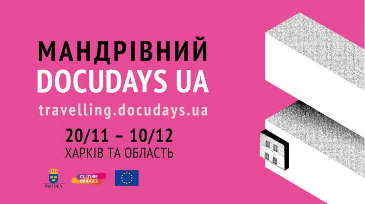 В День прав человека на Харьковщине завершился XV Путешествующий фестиваль документального кино Docudays UA