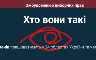 ОПОРА представила виборчого омбудсмена по Харківській області