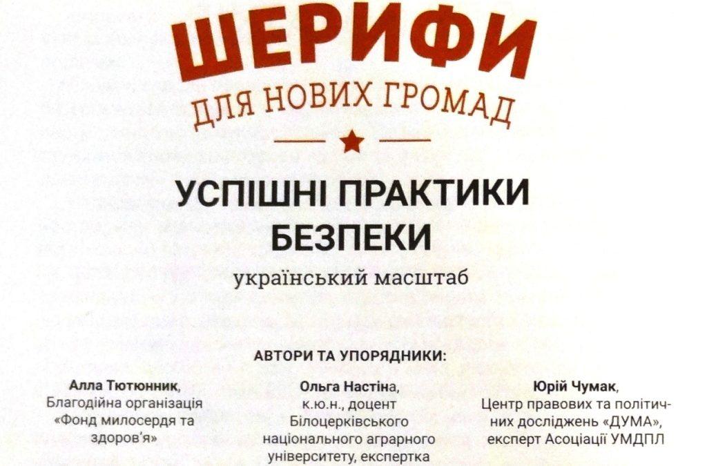 Книга про «шерифів»: український масштаб