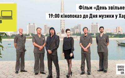 «День звільнення» на «День музики»