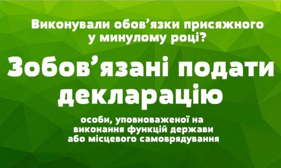 На Харківщині присяжні масово не подавали електронні декларації