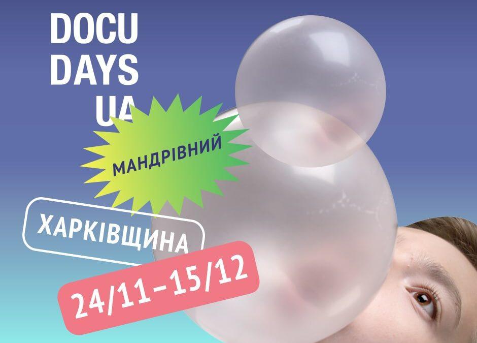 XVІI Мандрівний міжнародний фестиваль документального кіно про права людини Docudays UA стартує на Харківщині
