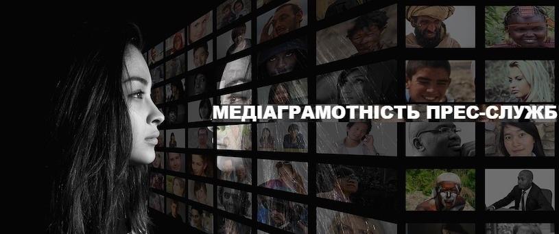 Запрошення до участі в дистанційному тренінгу з підвищення медіа грамотності