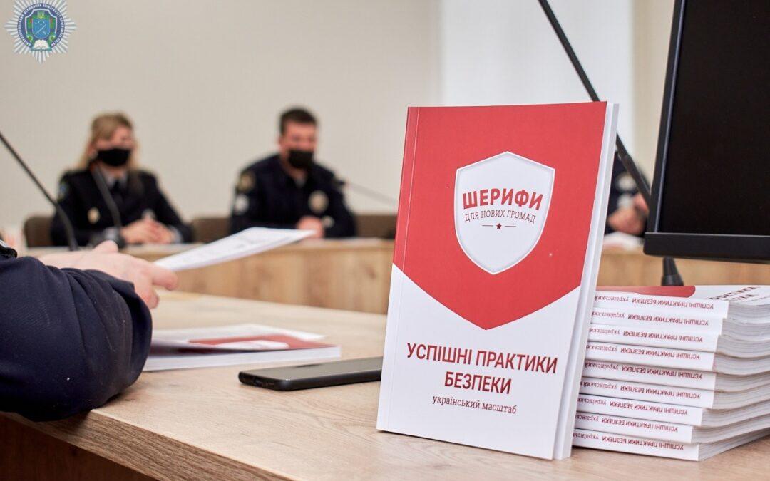 Поліція та громадськість: у ДДУВС обговорили тонкощі взаємодії
