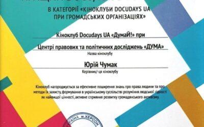 Кіноклуб Docudays UA «ДУМАй!» при Центрі правових та політичних досліджень «ДУМА» став одним із найкращих в Україні